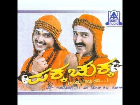 Pakka Chukka |  ಪಕ್ಕ ಚುಕ್ಕ|  Kannada Comedy Movies | Ramesh Aravind, S Narayan, Ruchita Prasad
