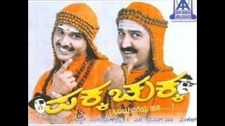 Pakka Chukka    ಪಕ್ಕ ಚುಕ್ಕ   Kannada Comedy Movies   Ramesh Aravind, S Narayan, Ruchita Prasad