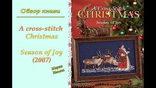 Обзор книги A cross-stitch Christmas 2007