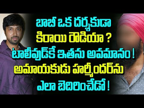 Why Director BOBBY Surrendered To Police | Celebrity News | Telugu Boxoffice