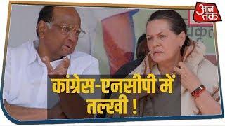 बीजेपी-शिवसेना के बाद अब कांग्रेस-एनसीपी में बढ़ने लगी तल्खी, क्या होगा ?