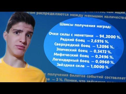 КАК ИЗМЕНИТЬ ШАНС ВЫПАДЕНИЯ ЛЕГЕНДАРКИ В БРАВЛ СТАРС!