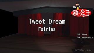 【カラオケ】Tweet Dream/Fairies