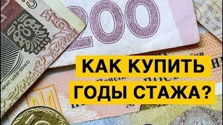 Срочно! Пенсионный фонд обратился к украинцам: как купить годы стажа