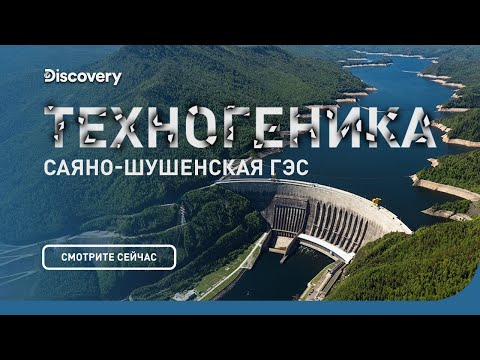 Саяно-Шушенская ГЭС | Техногеника | Discovery Channel