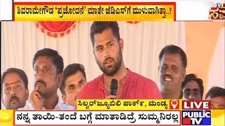 Abhishek Ambareesh's Emotional Speech At Sumalatha's Rally In Mandya