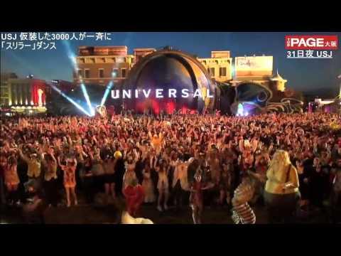 画像: USJ 仮装した3000人が一斉に圧巻の「スリラー」ダンス USJ ユニバーサルスタジオジャパン #USJ #仮装で熱狂 youtu.be