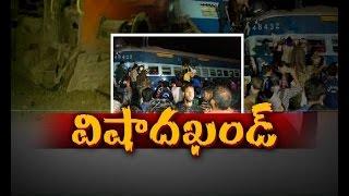 Hirakhand Express Accident | 25 Dead As Train Derail In Vizianagaram