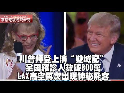 華語晚間新聞101620