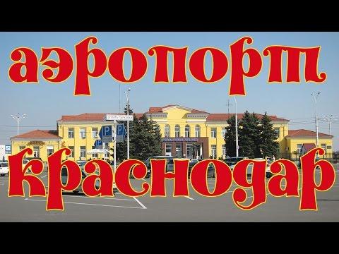 Как добраться до аэропорта краснодара с автовокзала