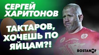 Харитонов про яйца Тактарова, алкоголика Емельяненко и бой, за который ему стыдно