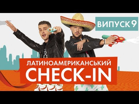 ЛАТИНОАМЕРИКАНСЬКИЙ CHECK-IN | 9 ВИПУСК | ЛА-ПАС