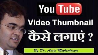 Youtube Video पर Thumbnail कैसे लगाएं | HOW TO ADD THUMBNAIL to YOUTUBE VIDEOS |