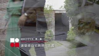 北美館│誰來王宅午茶 第一集 建築師自宅與現代主義│Guests at Wang's House Part 1