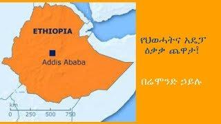 Ethiopia: የህወሓትና አዴፓ ዕቃቃ ጨዋታ!    በሬሞንድ ኃይሉ