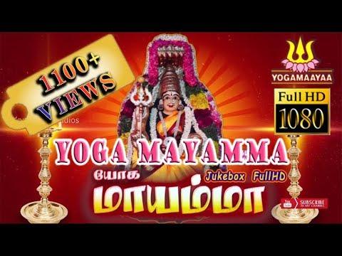 யோக மாயம்மா   Yoga Mayamma   I. K. Arrun Ulaga   First time Full length songs