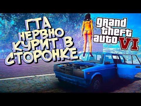 GTA 6: Русский Апокалипсис или просто MadOut2 BigCityOnline!
