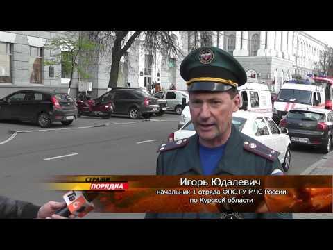 """""""Пожар"""" в центральной гостинице Курска успешно ликвидирован, пострадавших нет"""
