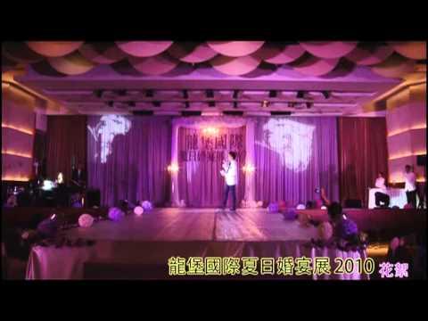 龍堡國際胡應湘堂 氣派非凡的無柱式宴會廳 實現夢想婚禮 - YouTube