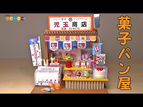 Miniature Dollhouse kit - Japanese Sweet Roll Shop ミニチュアキット菓