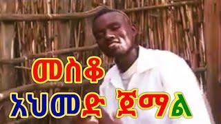 ጉራግኛ ሙዚቃ-መስቆ-አህመድ ጀማል Ahmed Jemal-Ethiopian Guragigigna music{Mesko}. 2020