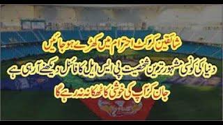 Psl four final chief guest pm imran khan