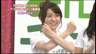 乃木坂46 vs AKB48...