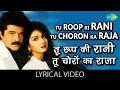 Tu Roop Ki Rani Tu Choron Ka Raja with lyrics तू रूप की रानी तू चोरों का राजा गाने के बोल
