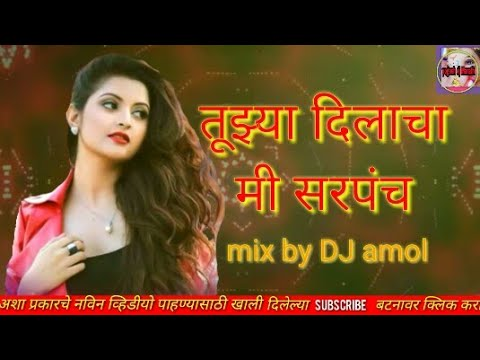 Tuzya Dilacha Mi Sarpanch Mix By DJ Amol