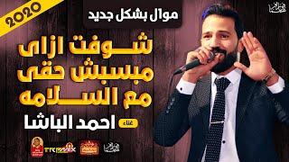 موال احمد الباشا | شوفت ازاى مبسبش حقى مع السلامه 2020 | باحساس عالى | موال النجوم 2020