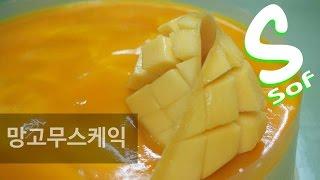 [eng]망고무스케익 만들기!! Mango Mousse Cake