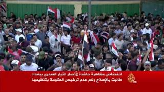 مظاهرة حاشدة في بغداد تنديدا بالفساد
