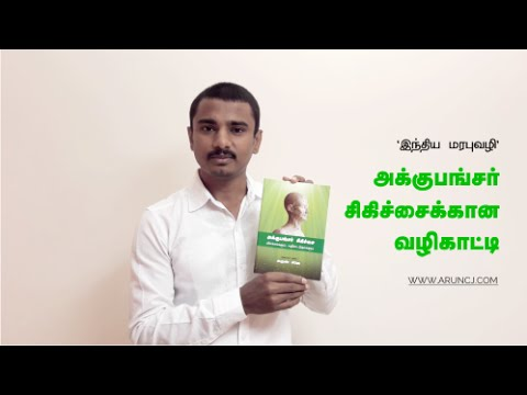 Acupuncture Books In Tamil Pdf