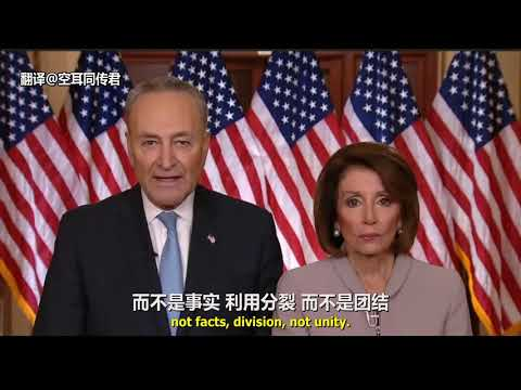"""民主党回应特朗普 """"铁墙演说"""""""