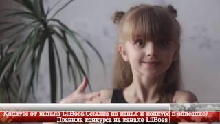 Конкурс от канала LilBoss. Полное видео и правила конкурса переходите по ссылке в описание(, 2017-03-02T22:07:34.000Z)