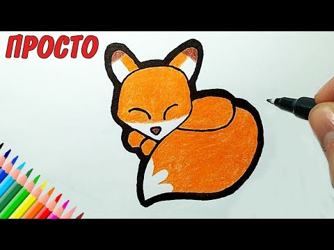 Как рисовать животных просто
