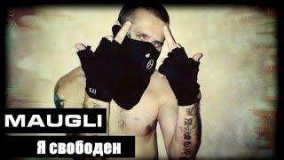 Maugli Я свободен Русский Рэп