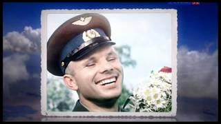 Гагарин - Знаете каким он парнем был? Первый в космосе. Gagarin first in space.