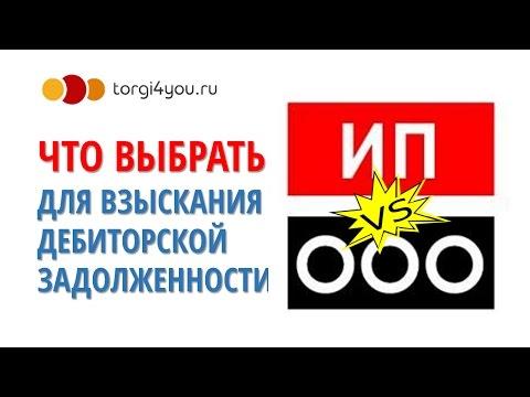торги-банкрот