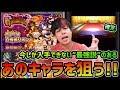【モンスト】モンストハロウィン!!最強キャラの一角に成り得る『○○○』を狙え!!