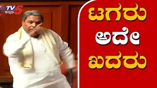 Siddaramaiah Speech in Karnataka Assembly 2019 Takes on BJP Audio Clip Case | TV5 Kannada