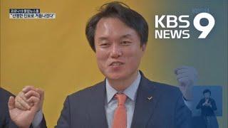 """정의당 새 대표에 김종철…""""선명한 진보로 거듭나겠다"""" …"""