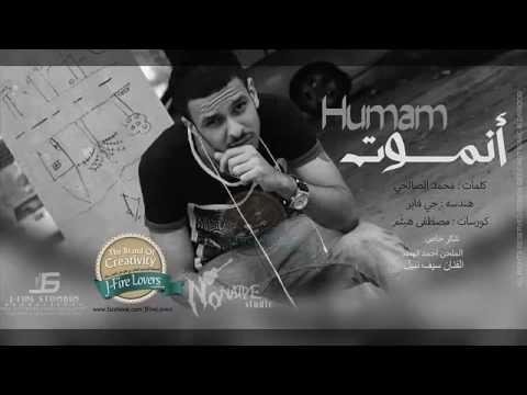 الرابر همام انموت  iraq Rap + نونيم ستوديو 2013