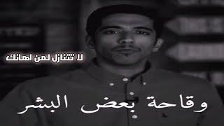 افضل فيديو كلام عن وقاحة بعض البشر / لا تتنازل لمن اهانك