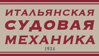 """Василий Шумов """"Итальянская судовая механика 1934"""""""