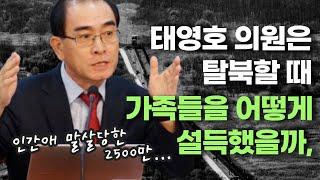 태영호 의원은 탈북할 때 가족들을 어떻게 설득했을까(2021/03/02 북한인권법 통과 5주년 화요집회 100회 기념 세미나)