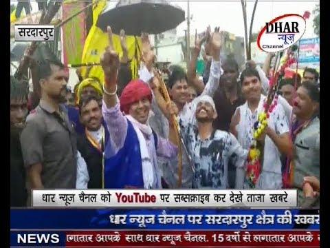 Vishv Adivasi Diwas - DHAR NEWS CHANNEL