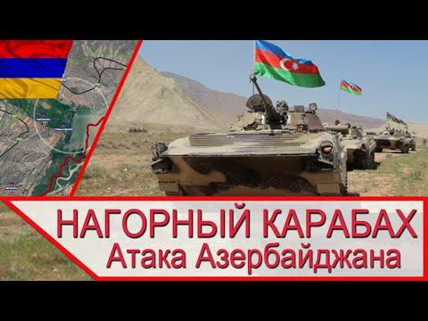 Нагорный Карабах и наступление Азербайджана на юге