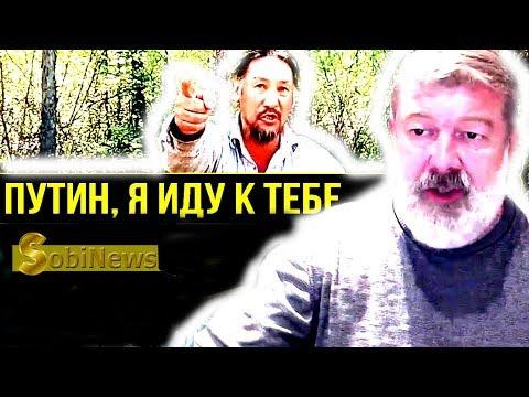 Мальцев: Путин решил - якутский шаман Габышев арестован. Что делать? SobiNews