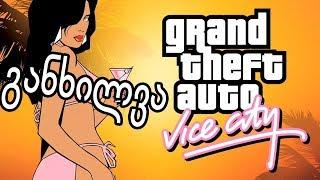 Gta Vice City - განხილვა